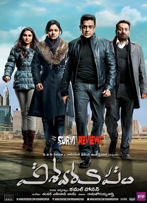 Andrea-Kamal-Hassan-Puja-Viswaroopam-Movie-Review-Vishwaroopam-Rating.jpg