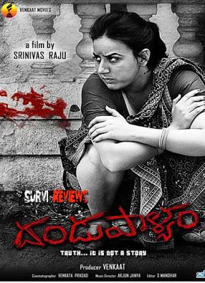 Pooja-Srinivasa-Raju-Dandupalyam-Movie-Review.jpg