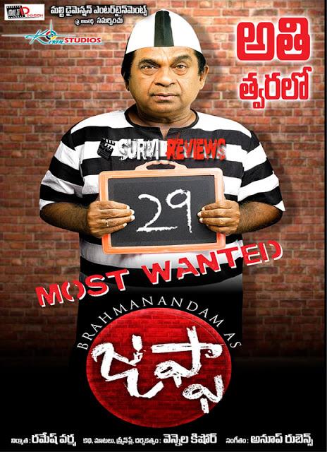Jaffa-Brahmanandam-Movie-Review-Rating-Telugu-2013-Survi.jpg