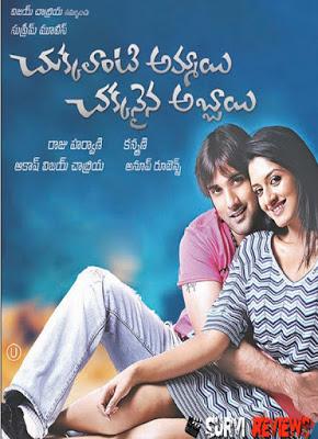 Survi-Reviews-Chukkalanti-Ammayi-Chakkanaina-Abbayi--Movie-Review-Rating-First-on-net-Tarun-Vimala-Raman-Hot-CACA.jpg