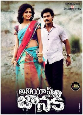 Alias+Janaki+Movie+Review+Rating+First+on+Net+Survi+Review+Neelima+Tirmashetty+Rahul+Venkat+OPremiere.jpg