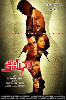 Survi+Review+Kamina+2013+Chenna+Lekha+Washington+Ruby+parihar+Hot+ROja.jpg