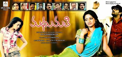 madhumathi+Udayabhanu.jpg
