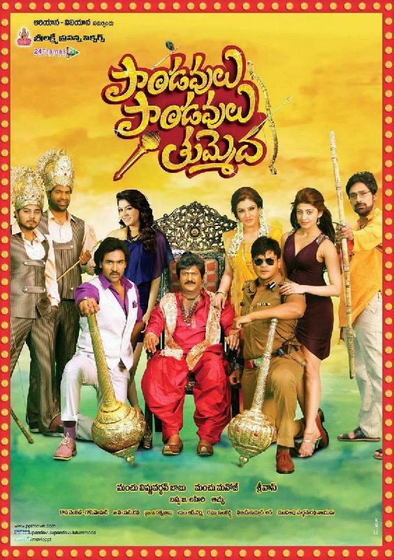 Survi+Review+Pandavulu+Pandavulu+Tummeda+PPT+Review+FIrst+on+Net+Pranita+Lip+lock+Rating+Review.png