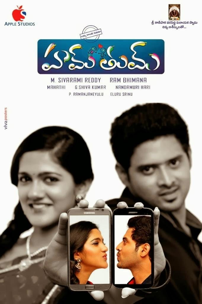 Hum+Tum+Telugu+Movie+Posters+Survi+Review+Telugu+First+On+Net.jpg