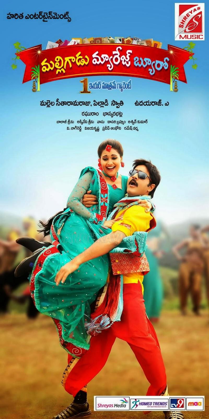 malligadu+Marriage+Bereau+Rating+Review+Survi+Srikanth+Manno+Chitra.jpg