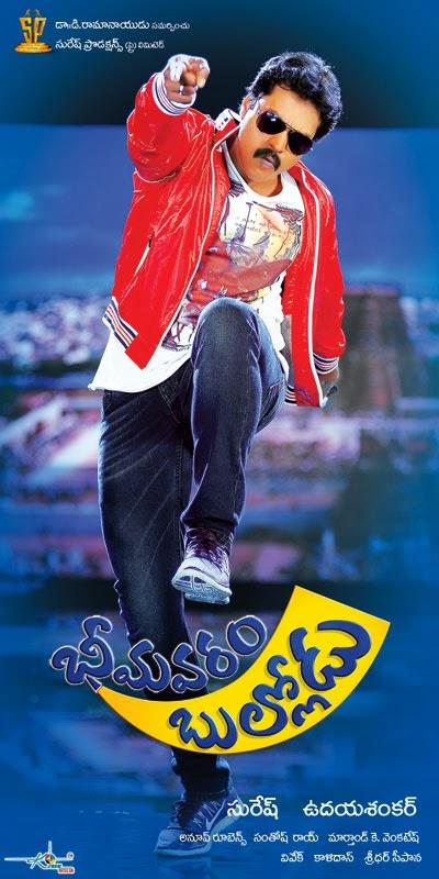 sunils-bheemavaram-bullodu-movie-posters-Review-Survi+Review+Rating+First+On+net.jpg