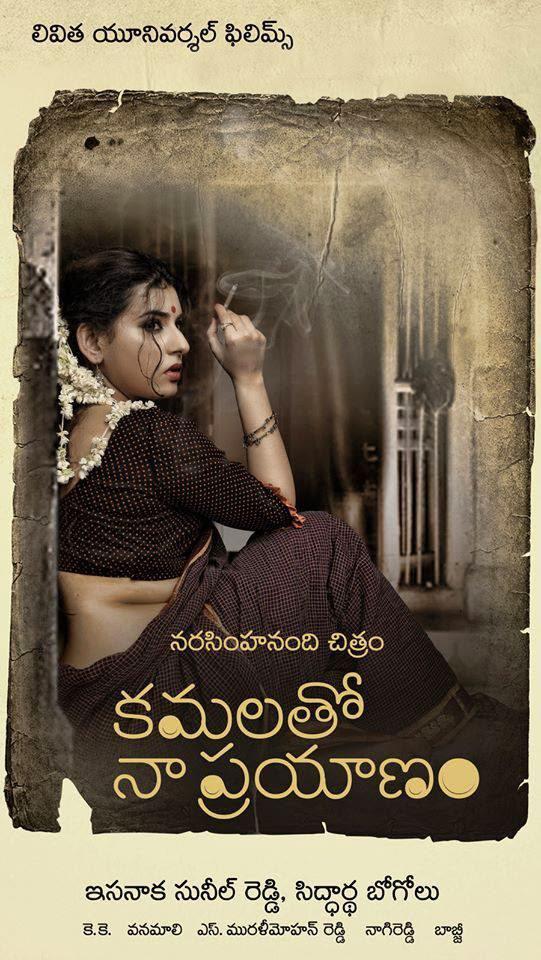 Kamalatho+Naa+Prayanam+Movie+Review+Survi+Rating+First+On+net.jpg