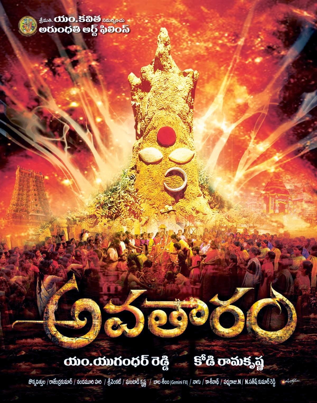 Kodi+Ramakrishna+Avataram+Radhika+Review+Rating+First+On+Net.jpg
