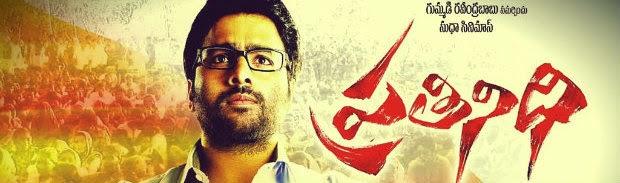 Pratinidhi-Movie+Review+First+On+Net+Survi.jpg