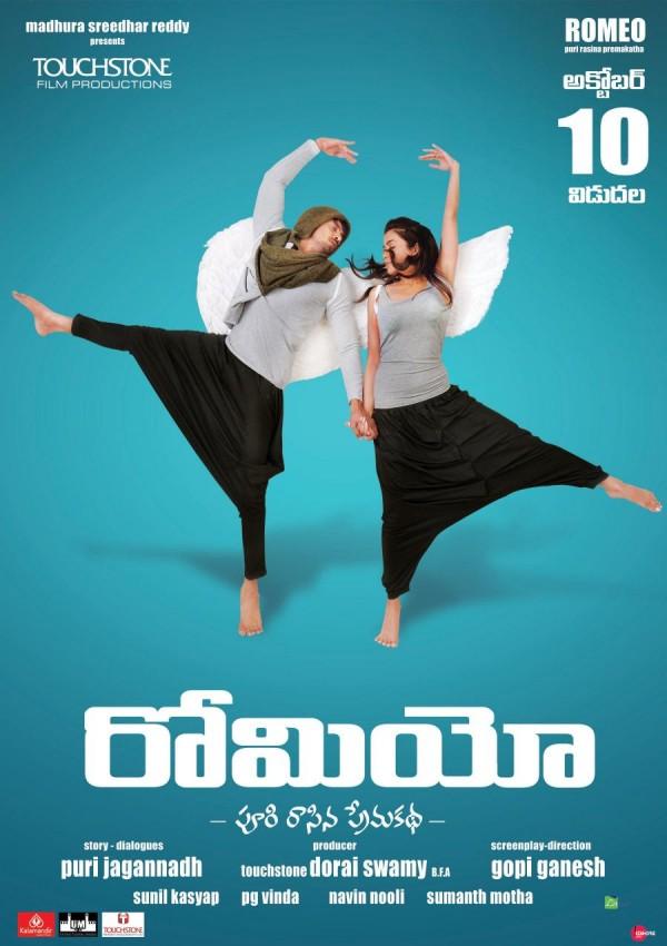 Dorai Swamy Sairam Adonika Rodricks ROmeo Movie Review Rating