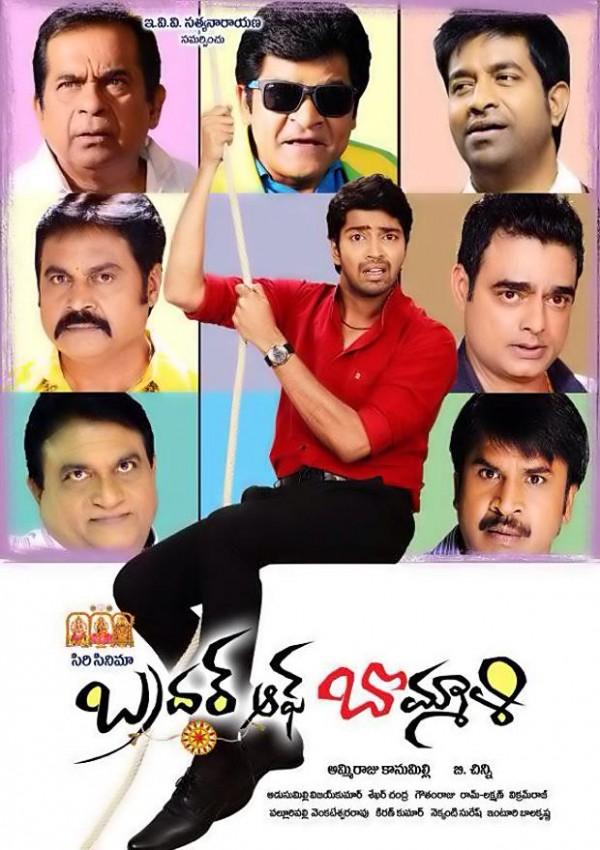 Brother Of Bommali Movie Review Survi Karthika Nair