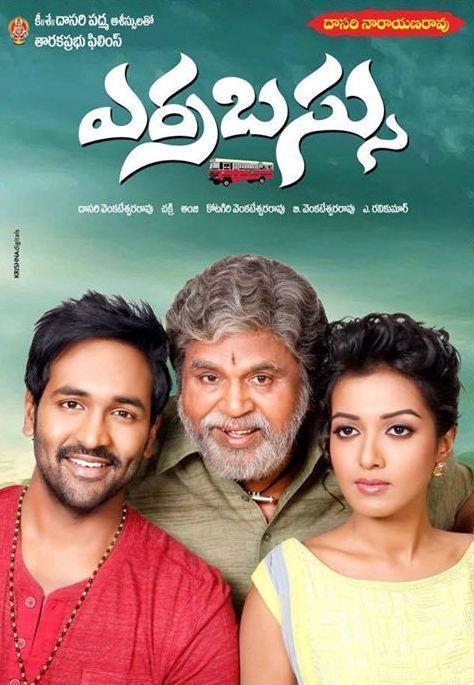 Errabus Movie Review First On Net Telugu DNR Vishnu