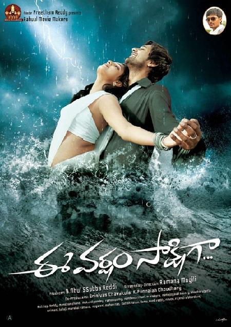 Ee-Varsham-Sakshiga-movie-review-rating-firsto on net-Haripriya hot