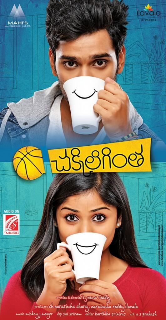 chakiligintha-movie-Review-First On Net-Survi-Rehana