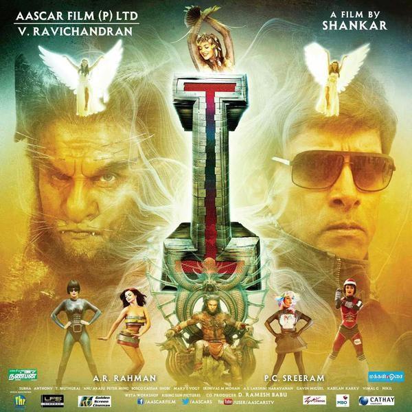 Vikram Shankar Ai Manoharudu I Movie Review