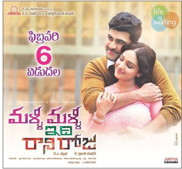 Malli Malli Idhi Rani ROju Movie Review Rating First on Net