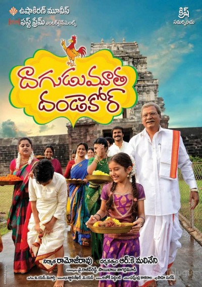 Dagudumutha-Dandakor-Movie-Review-First On Net