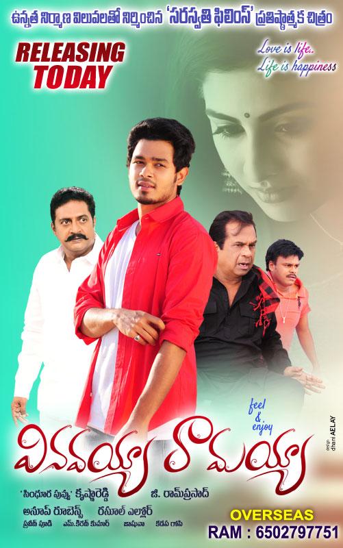 Anvesh Krithika Jayakumar Vinavyya Ramayya Hot Review