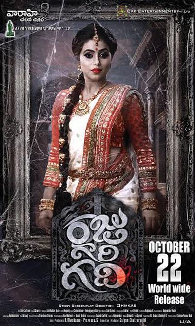 Ohmkar's Raju Gari Gadi (2015) Movie Review