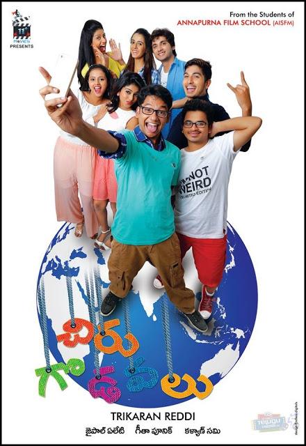 Chirugodavalu Movie Review
