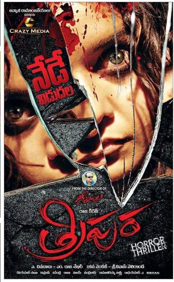 Raja kiran wathi hot Tripura Telugu Movie Review
