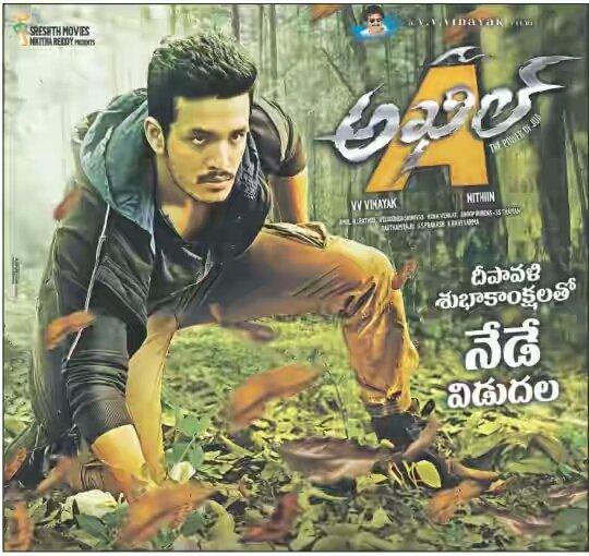 V V Vinayak's Akhil Power of Jua (2015) Movie Review