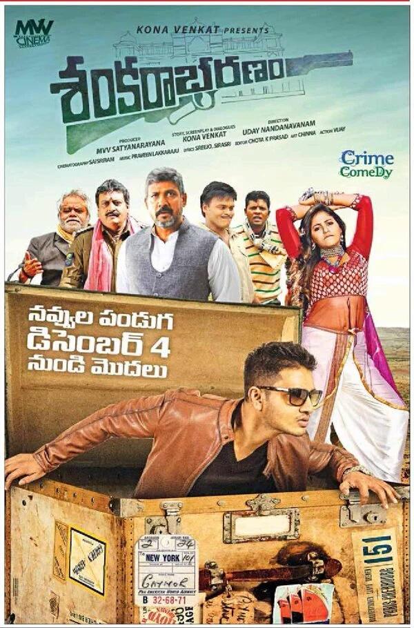 Uday Nandanavanam's Sankarabharanam (2015) Movie Review