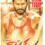 Muthiah's Rayudu (2016) Movie Review