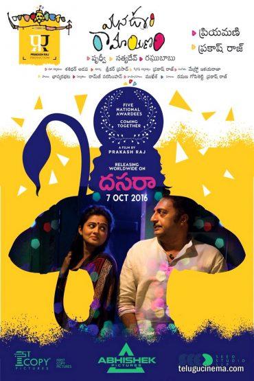 mana-oori-ramayanam-movie-review-kannada-tamil-telugu-survi