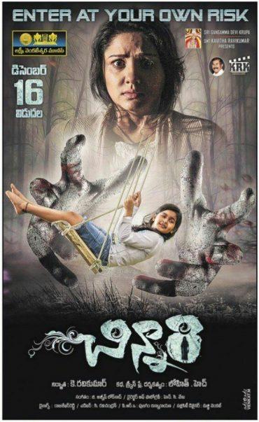 chinnari-movie-review