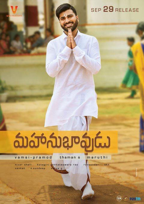 Survi Review Mahanubhavudu Ratng